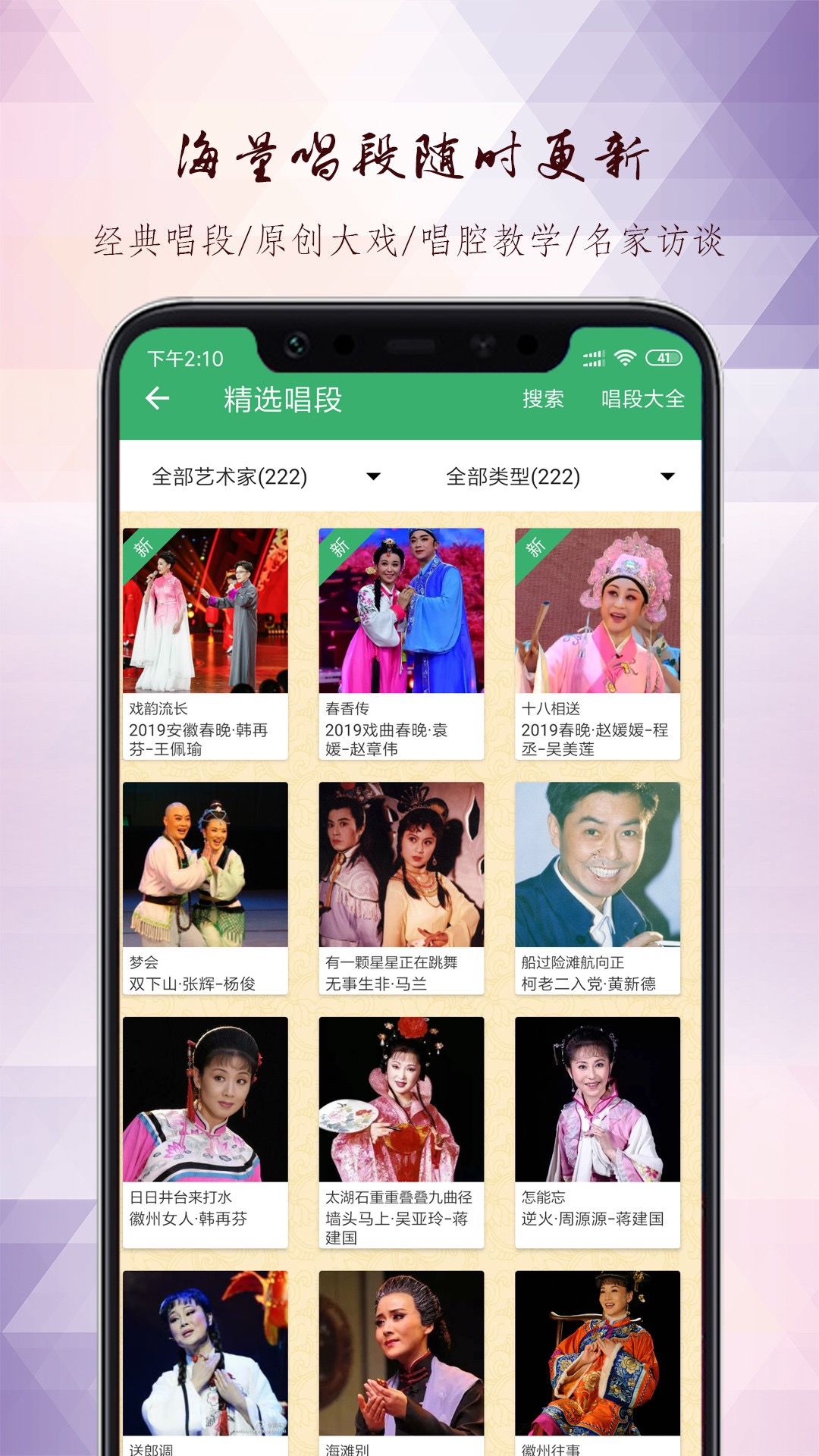 黄梅戏中华传统戏曲文化安徽安庆合肥湖北武汉